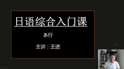 有道考神日语零基础初级上下册全程(13.8G高清视频)百度网盘