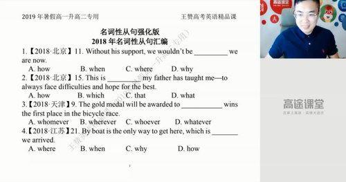 高途2020高二英语王赞暑假班(高清视频)百度网盘