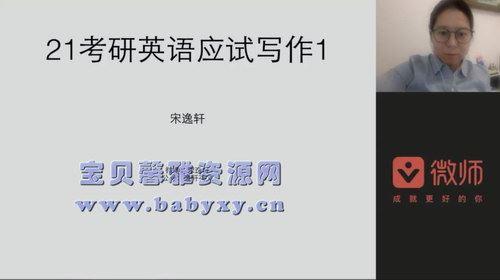 2021考研英语宋逸轩写作(2.32G高清视频)百度网盘