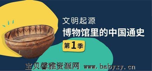 博物馆里的中国通史第1季 文明起源史前篇(完结)(1.27G高清视频)百度网盘