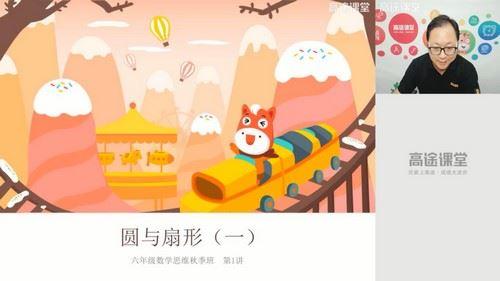 2020高途六年级金太亮数学小升初秋季班(5.10G高清视频)百度网盘
