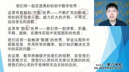 万门大学王志轩初中数学七年级上(超清视频)百度网盘