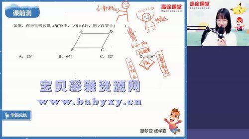 高途课堂刘梦亚初二数学2020寒假班(1.47G高清视频)百度网盘