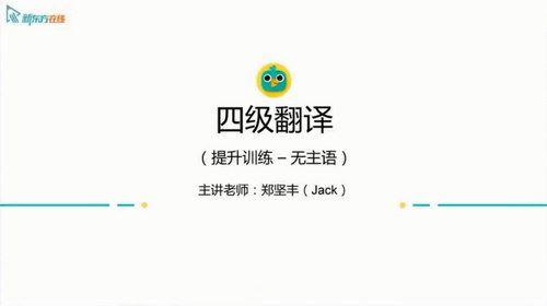 2020年6月新东方四级(三四轮高清视频)百度网盘