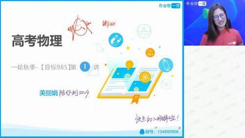 2019作业帮物理娟姐985班(30节)(高清视频)百度网盘