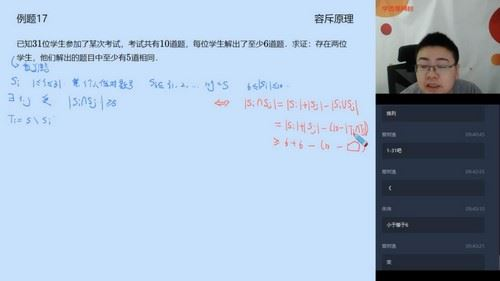 学而思2020春季高一邹林强数学目标竞赛班直播(一试冲刺)(完结)(5.46G高清视频)百度网盘