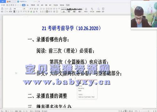 2021考研英语谭剑波(24.7G高清视频)百度网盘