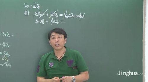 高东辉60分钟搞定化学方程(看完会写上千个化学方程)百度网盘