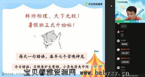 2021暑期高二物理尖端班鲜朝阳(完结)(2.05G高清视频)百度网盘