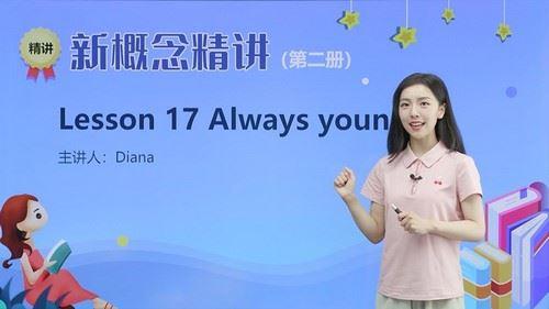 新学未胡金铭新概念英语第二册精讲班(Diana戴安娜老师)(高清视频)百度网盘