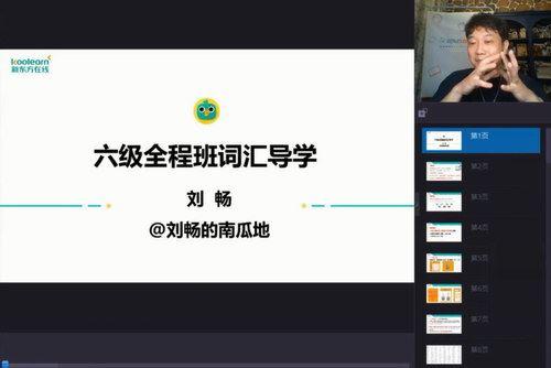 2020年12月新东方六级(高清视频)百度网盘