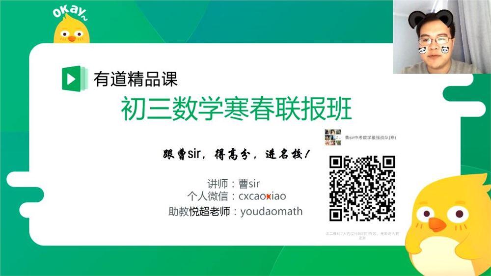 2019有道精品课初三曹笑中考数学寒春联报班(高清视频)百度网盘
