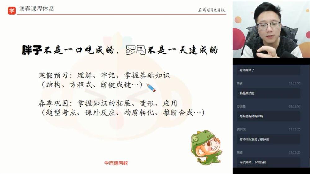 学而思2020寒假高二刘玉化学目标清北直播班(选修5)(完结)(2.64G高清视频)百度网盘