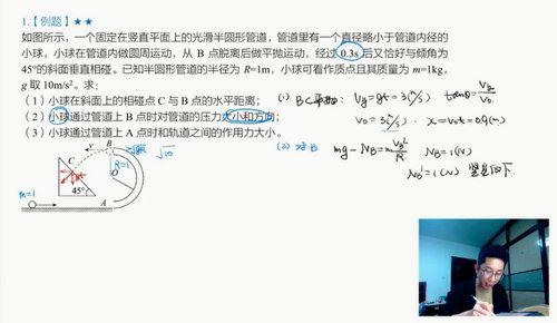 有道精品课2021高考李楠物理二轮双一流(7.55G高清视频)百度网盘