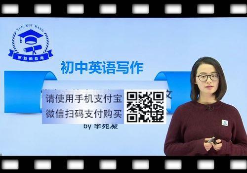 学魁榜初中英语课程李宛凝(超清视频)百度网盘