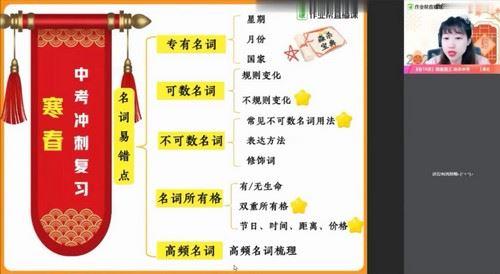 作业帮2021中考寒假初三林淼英语冲顶班(完结)(2.40G高清视频)百度网盘