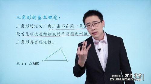 万门大学崔亮基础班初中数学八年级上(超清视频)百度网盘
