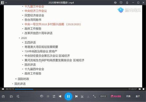 2021高考刘勖雯政治全年时政精读班(5.76G视频)百度网盘