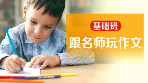 凯叔跟名师玩作文基础班(1-3年级亲子课)(完结)(高清视频)百度网盘