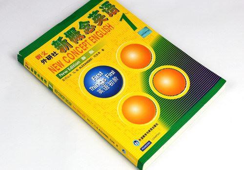 新概念英语手册1-4词汇手册 百度网盘