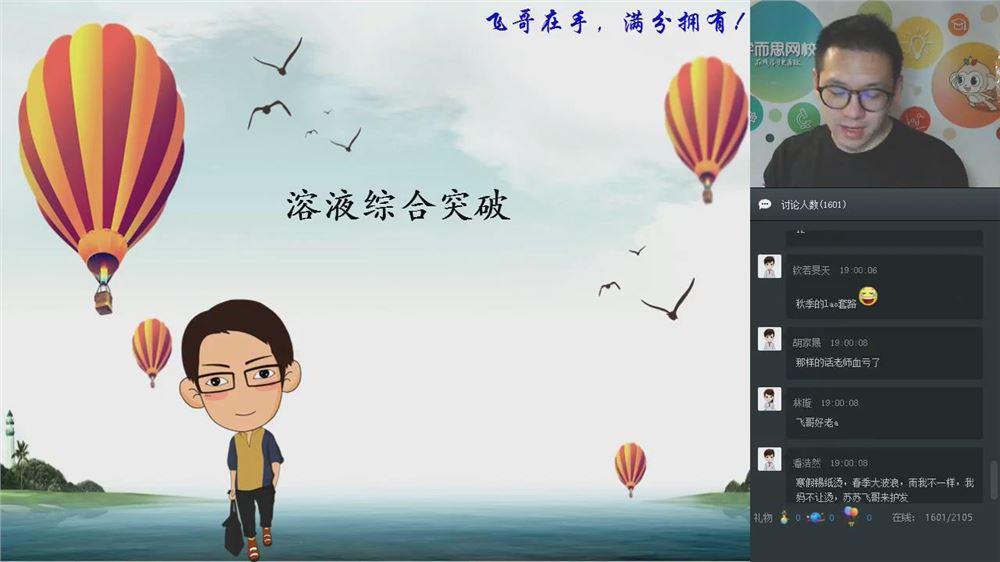 初三化学 2019春季菁英春季课程