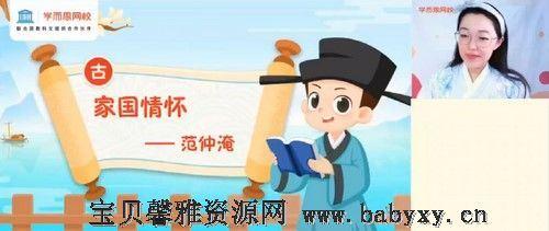 学而思2021年暑期四年级大语文直播班杨惠涵(完结)(7.84G高清视频)百度网盘
