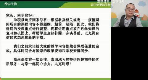 高途2020高二生物徐京春季班(高清视频)百度网盘