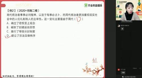 2021春季高二历史刘莹莹尖端(高清视频)百度网盘