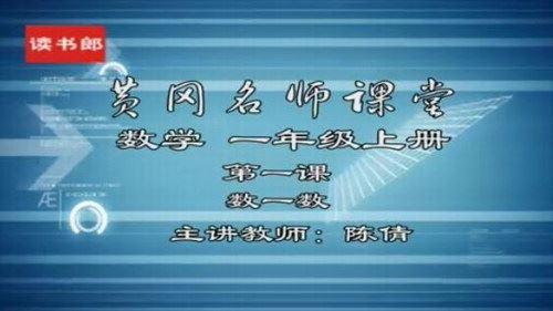 人教版名师课程黄冈数学-黄冈版小学数学(1-6年级全套视频课堂教学)百度网盘