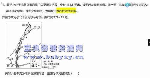 2021高考刘勖雯地理一轮联报(28.4G高清视频)百度网盘