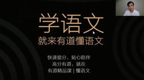 2021董腾语文一轮暑期班(高清视频)百度网盘
