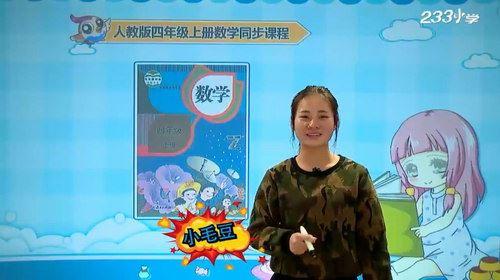 233网校人教版小学四年级数学上册(小毛豆29讲)(高清视频)百度网盘