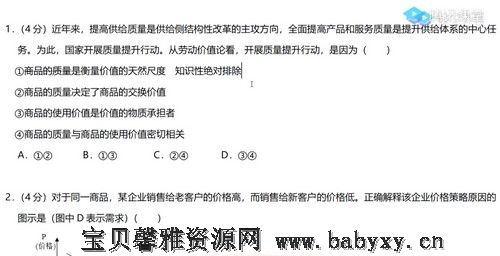 腾讯课堂2022高考政治刘勖文一轮(25.2G高清视频)百度网盘