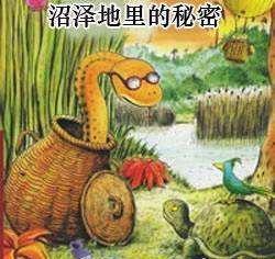沼泽地里的秘密 迅雷下载
