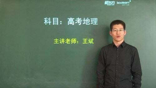 高考地理精华课程(29讲 王斌)(标清视频)百度网盘