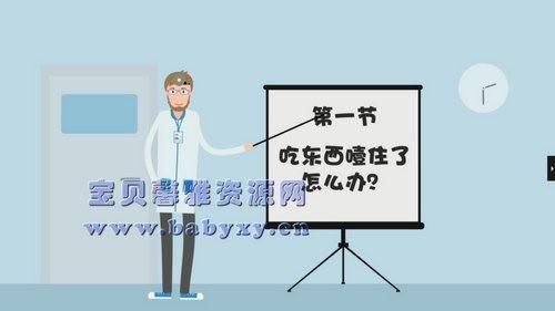 芝麻学社少年第一堂急救课(完结)(高清视频)百度网盘