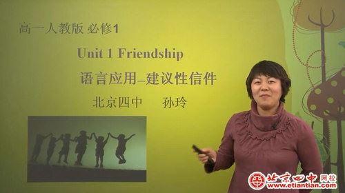 北京四中网校高一英语(高清视频)百度网盘