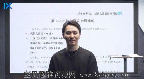 2021语文陈焕文第五阶段(7.17G高清视频)百度网盘