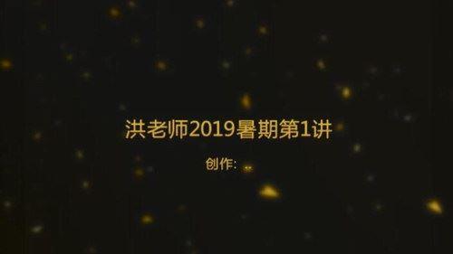 2019洪老师初中暑期班(13G完结高清视频)百度网盘