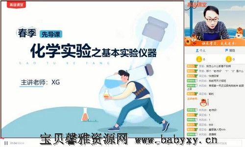 2021高考化学祝鑫春季班(4.02G高清视频)百度网盘