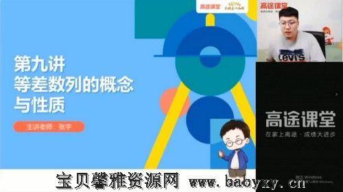 2021高一数学张宇春季班(4.11G高清视频)百度网盘