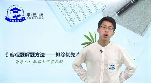 学魁榜2020历史冲刺课(贾志超)(超清视频)百度网盘