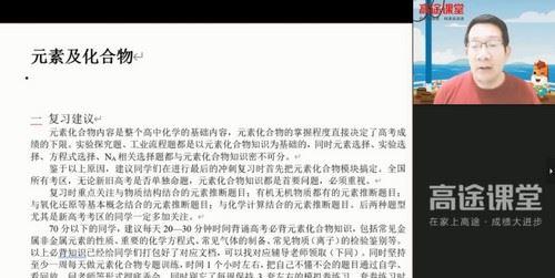 2021高考化学史树斌押题课(点睛班)(高清视频)
