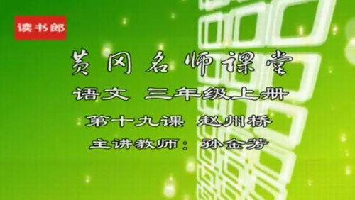 黄冈名师课堂-人教语文(1-6年级)百度网盘