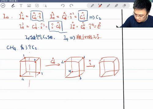 质心教育高中化学竞赛视频课程 中级无机结构(超清打包含作业笔记)百度网盘