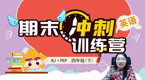 淘知学堂2020春期末冲刺训练营人教PEP英语四年级(下)(960×540视频)百度网盘
