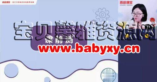 高途2020年初二袁媛物理秋季班(超清视频)百度网盘