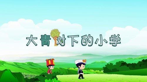 芝麻学社麻豆动漫语文三年级(上)语文动画(35课高清视频)百度网盘