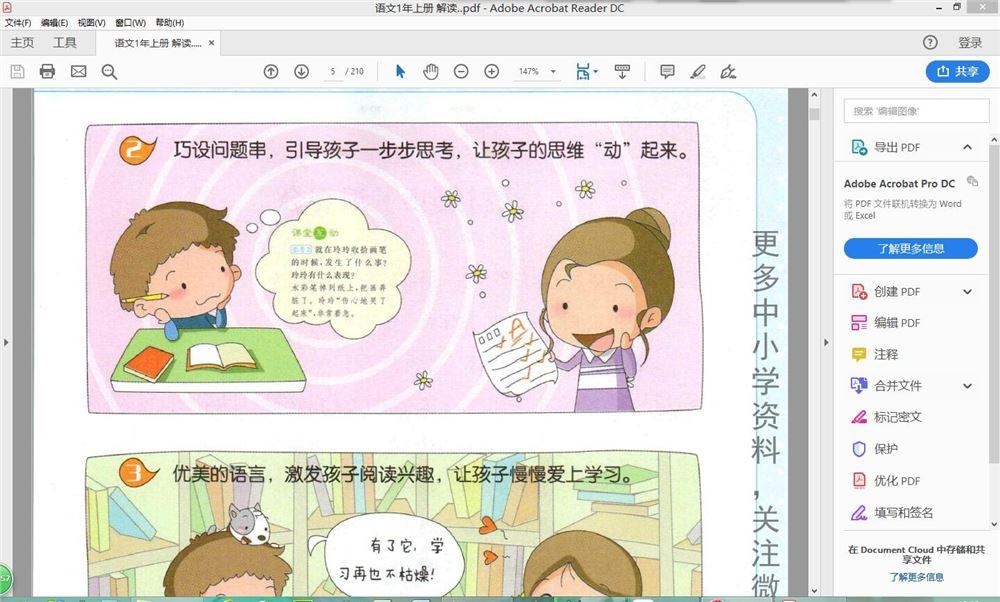 部编1年级语文上册教材解读PDF 百度网盘