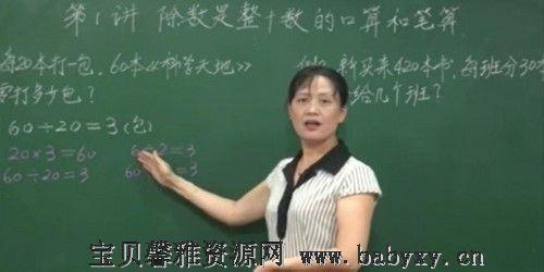 黄冈名师课堂苏教版小学数学四年级上册(842M标清视频)百度网盘